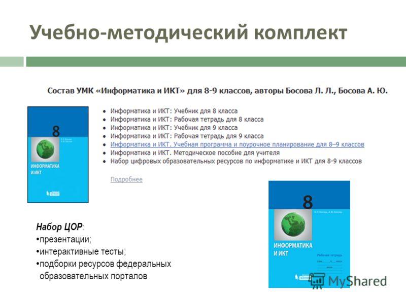 Учебно - методический комплект Набор ЦОР : презентации; интерактивные тесты; подборки ресурсов федеральных образовательных порталов