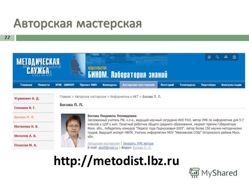 http://metodist.lbz.ru 22 Авторская мастерская