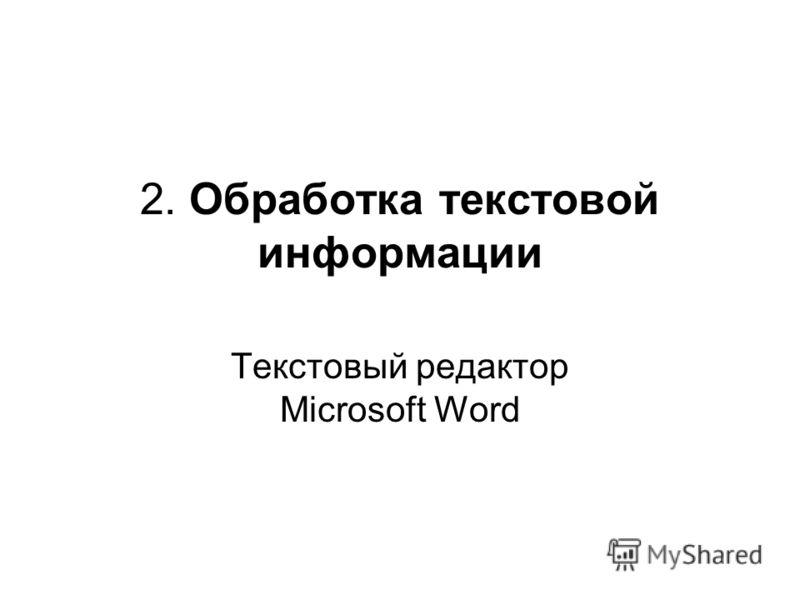 2. Обработка текстовой информации Текстовый редактор Microsoft Word