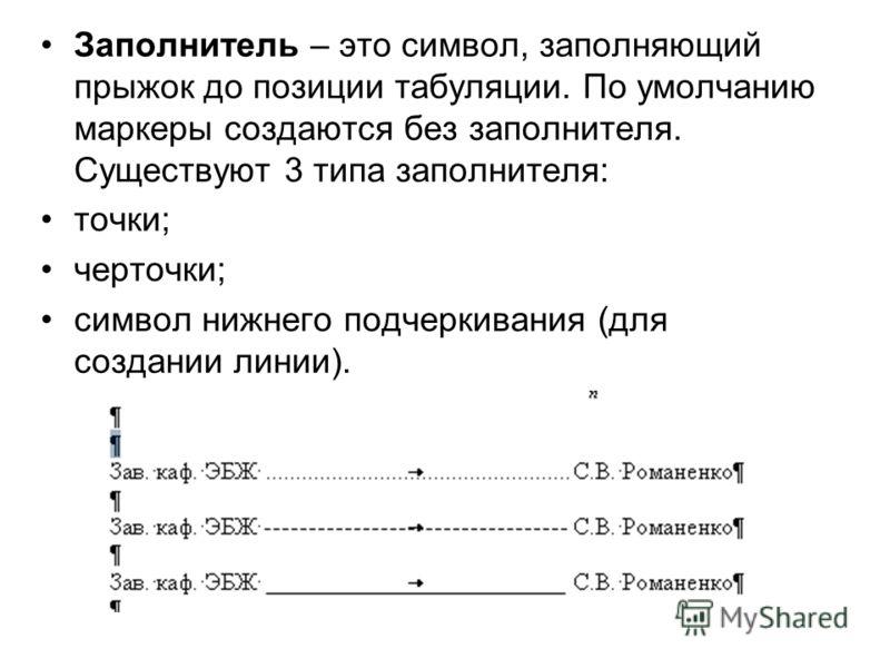 Заполнитель – это символ, заполняющий прыжок до позиции табуляции. По умолчанию маркеры создаются без заполнителя. Существуют 3 типа заполнителя: точки; черточки; символ нижнего подчеркивания (для создании линии).