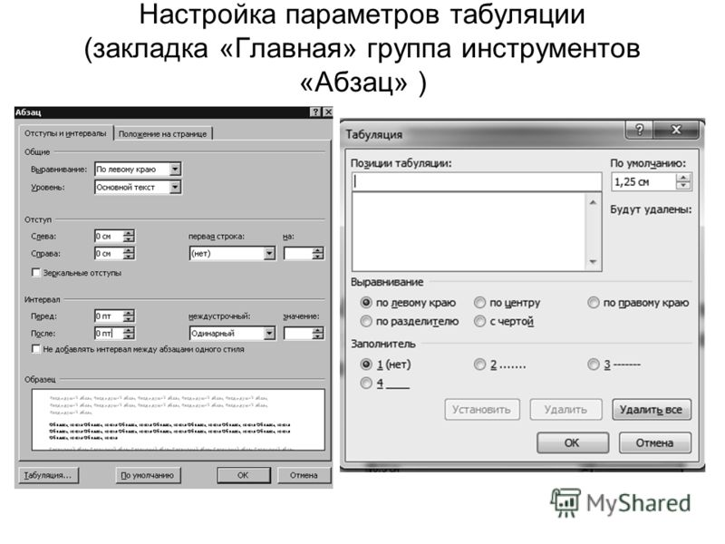 Настройка параметров табуляции (закладка «Главная» группа инструментов «Абзац» )