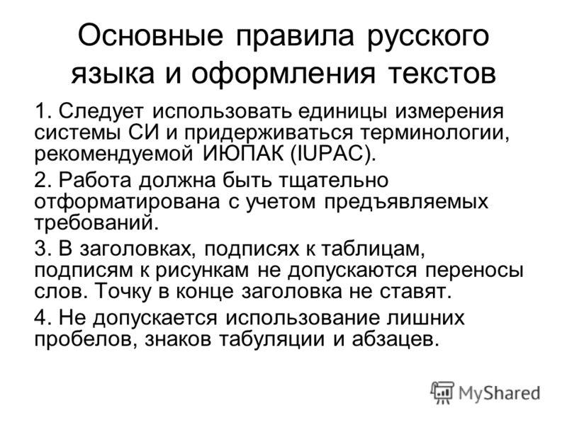 Основные правила русского языка и оформления текстов 1. Следует использовать единицы измерения системы СИ и придерживаться терминологии, рекомендуемой ИЮПАК (IUPAC). 2. Работа должна быть тщательно отформатирована с учетом предъявляемых требований. 3
