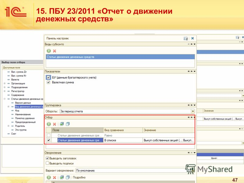 47 15. ПБУ 23/2011 «Отчет о движении денежных средств»