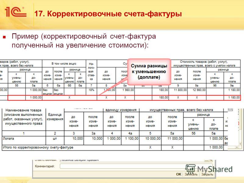 Пример (корректировочный счет-фактура полученный на увеличение стоимости): 20.10.2011 г. получен корректировочный счет-фактура. Увеличилась цена на 100 руб. 17. Корректировочные счета-фактуры