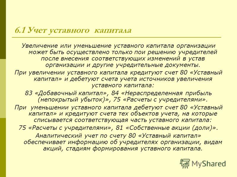 Презентация На Тему Учет Нематериальных Активов Скачать Бесплатно