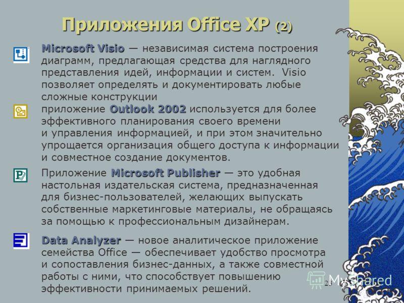 23 Приложения Office XP (2) Outlook 2002 приложение Outlook 2002 используется для более эффективного планирования своего времени и управления информацией, и при этом значительно упрощается организация общего доступа к информации и совместное создание