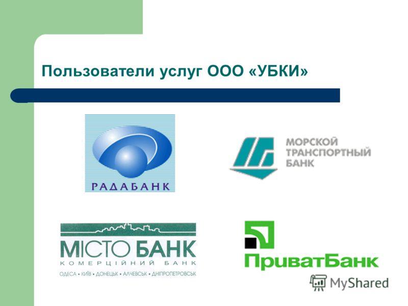 Пользователи услуг ООО «УБКИ»