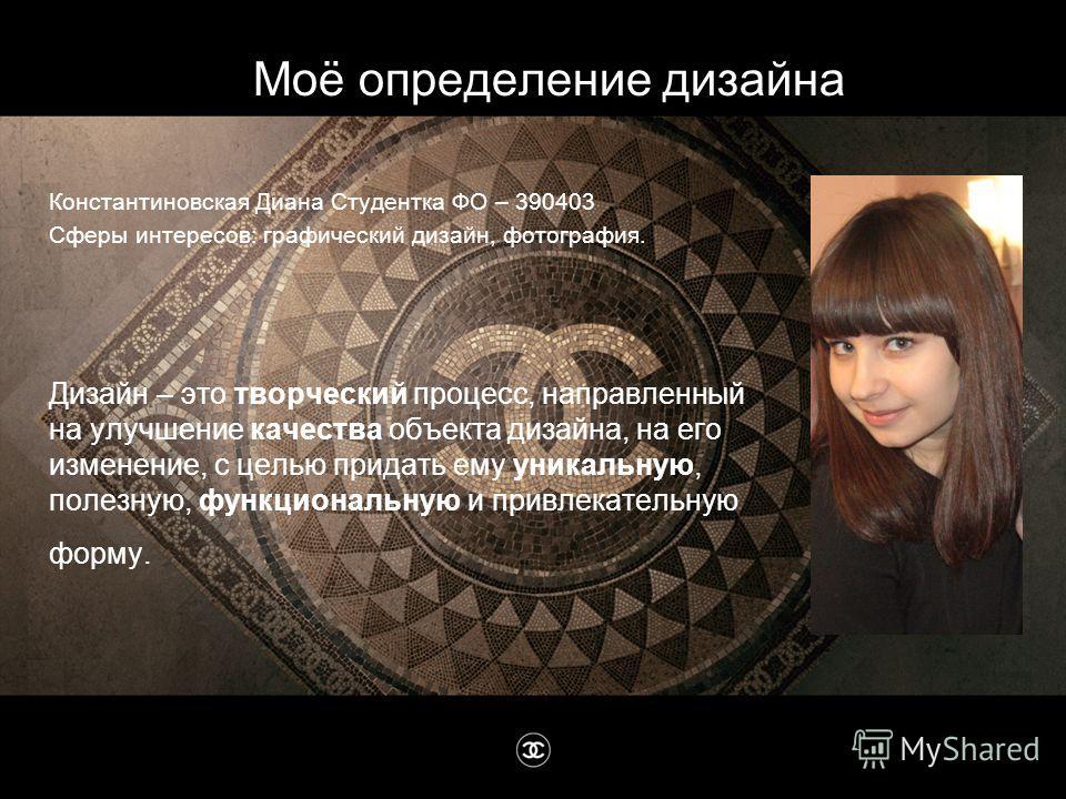 Константиновская Диана Студентка ФО – 390403 Сферы интересов: графический дизайн, фотография. Дизайн – это творческий процесс, направленный на улучшение качества объекта дизайна, на его изменение, с целью придать ему уникальную, полезную, функциональ