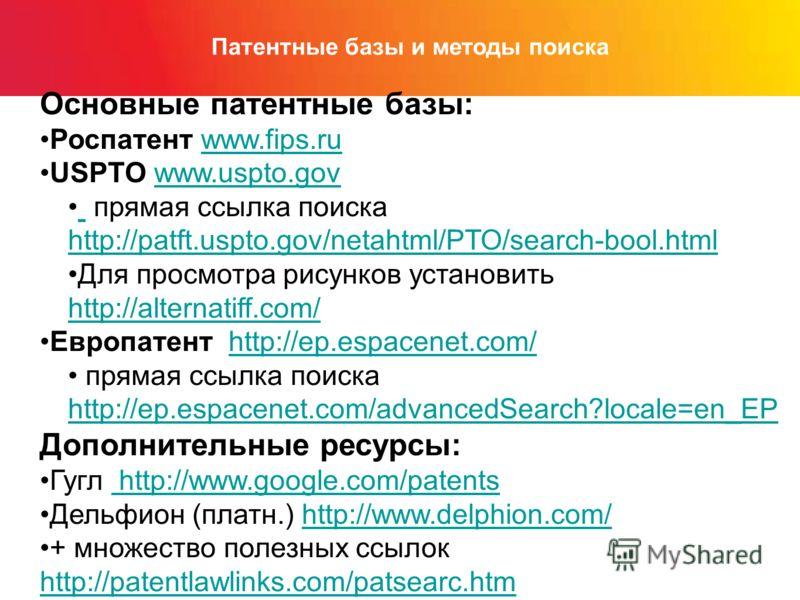Патентные базы и методы поиска Основные патентные базы: Роспатент www.fips.ruwww.fips.ru USPTO www.uspto.govwww.uspto.gov прямая ссылка поиска http://patft.uspto.gov/netahtml/PTO/search-bool.html http://patft.uspto.gov/netahtml/PTO/search-bool.html Д