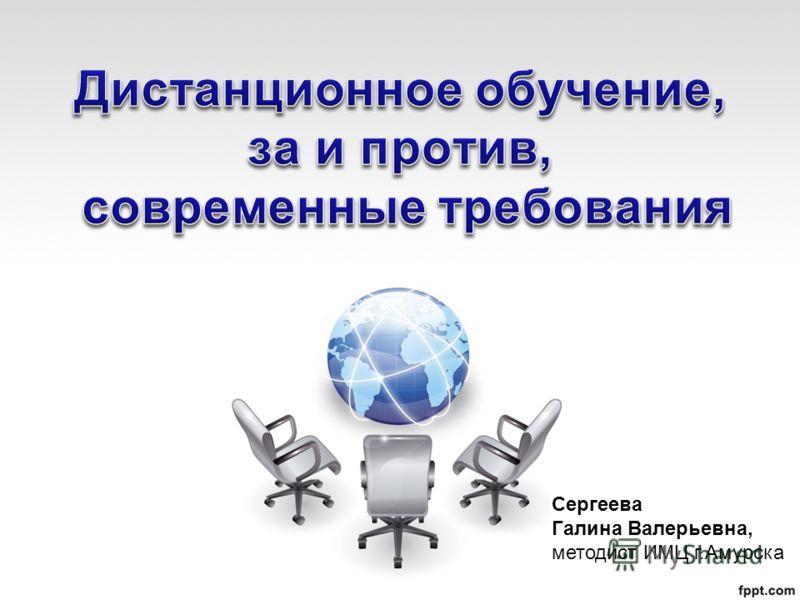 Сергеева Галина Валерьевна, методист ИМЦ г.Амурска
