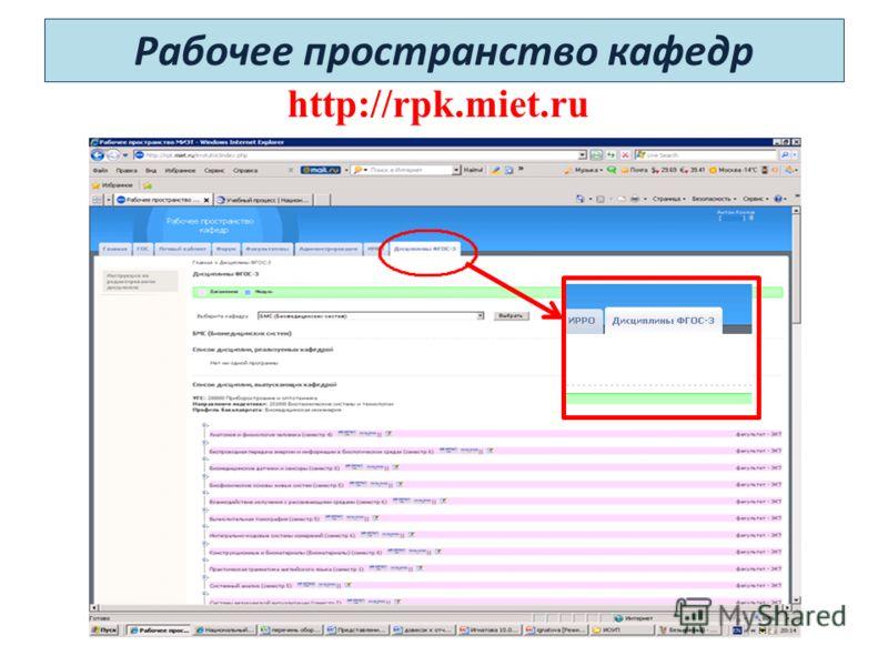 Рабочее пространство кафедр http://rpk.miet.ru