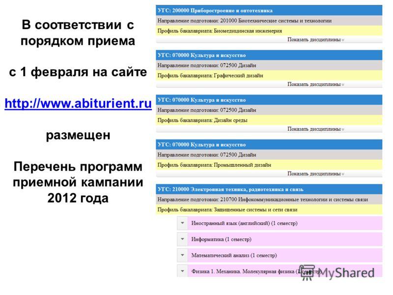В соответствии с порядком приема с 1 февраля на сайте http://www.abiturient.ru размещен Перечень программ приемной кампании 2012 года