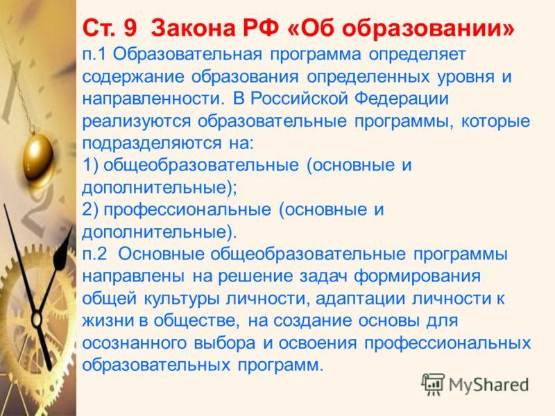 Ст. 9 Закона РФ «Об образовании» п.1 Образовательная программа определяет содержание образования определенных уровня и направленности. В Российской Федерации реализуются образовательные программы, которые подразделяются на: 1) общеобразовательные (ос