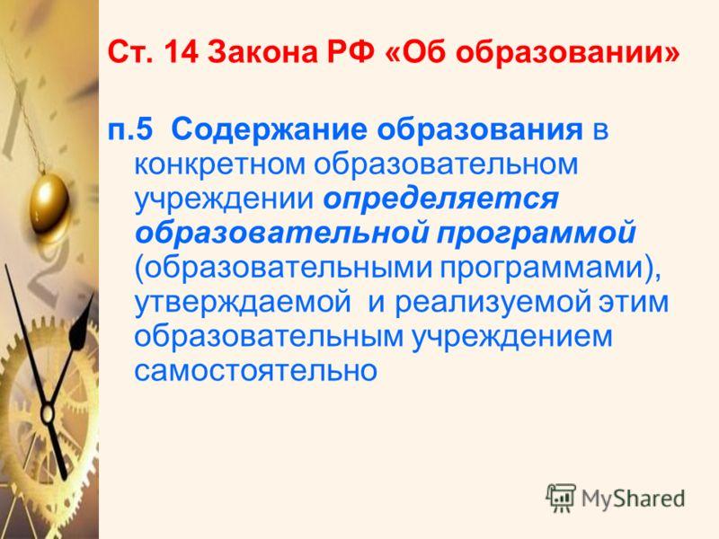 Ст. 14 Закона РФ «Об образовании» п.5 Содержание образования в конкретном образовательном учреждении определяется образовательной программой (образовательными программами), утверждаемой и реализуемой этим образовательным учреждением самостоятельно