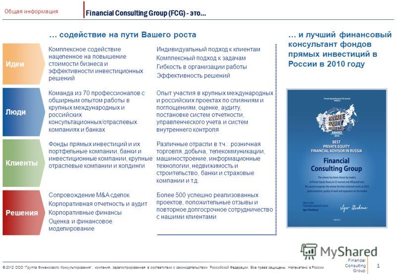 FCG Academy Содействие на пути Вашего роста