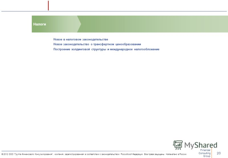 Financial Consulting Group 19 © 2012 ООО