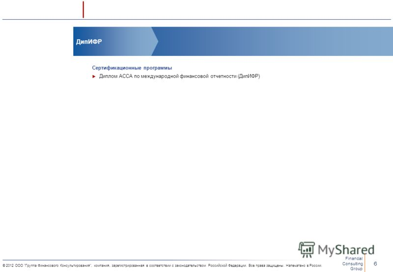 Financial Consulting Group 5 © 2012 ООО