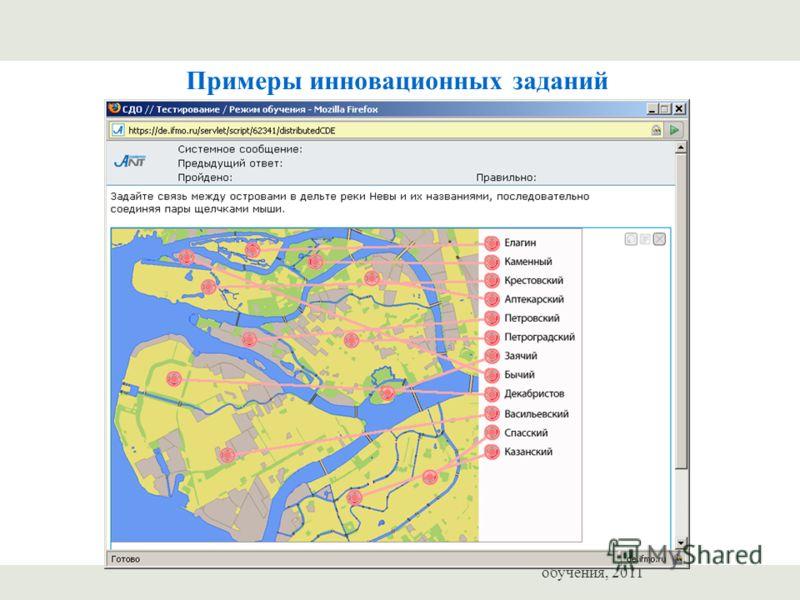 © Центр дистанционного обучения, 2011 Примеры инновационных заданий