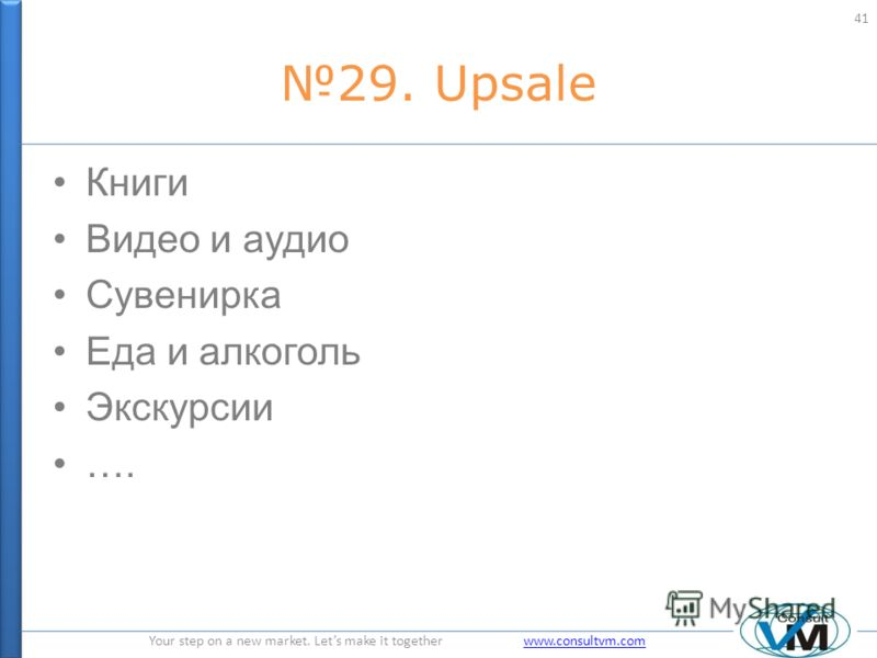 Your step on a new market. Lets make it together www.consultvm.comwww.consultvm.com 29. Upsale Книги Видео и аудио Сувенирка Еда и алкоголь Экскурсии …. 41