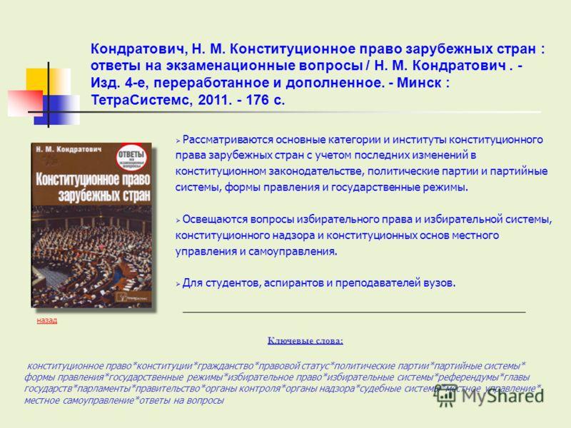 станка правовой статус парламентария в зарубежных странах манси работу предпочитают