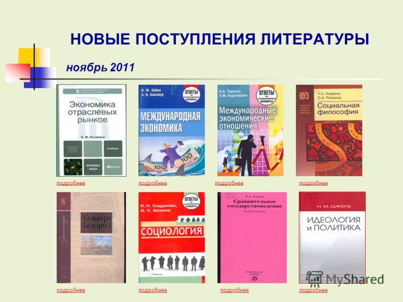 НОВЫЕ ПОСТУПЛЕНИЯ ЛИТЕРАТУРЫ ноябрь 2011 подробнее