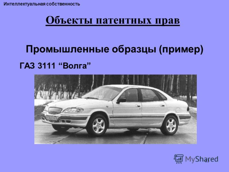 13 Промышленные образцы (пример) ГАЗ 3111 Волга Объекты патентных прав Интеллектуальная собственность