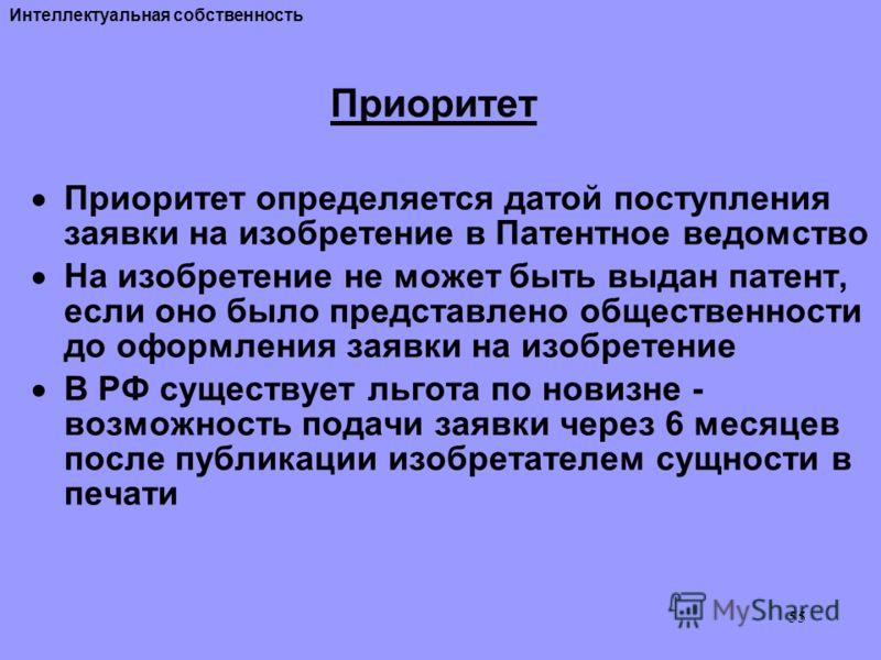 55 Приоритет Приоритет определяется датой поступления заявки на изобретение в Патентное ведомство На изобретение не может быть выдан патент, если оно было представлено общественности до оформления заявки на изобретение В РФ существует льгота по новиз