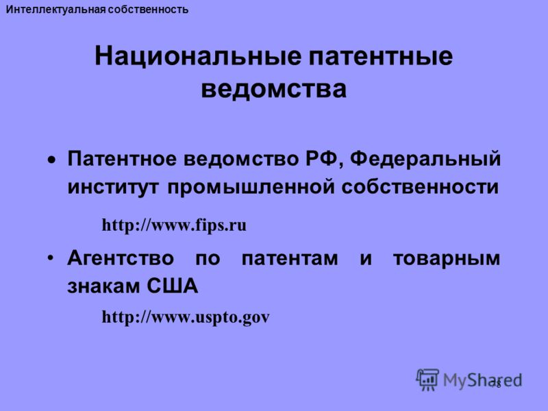 78 Национальные патентные ведомства Патентное ведомство РФ, Федеральный институт промышленной собственности http://www.fips.ru Агентство по патентам и товарным знакам США http://www.uspto.gov Интеллектуальная собственность