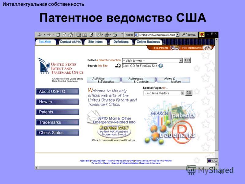 80 Патентное ведомство США Интеллектуальная собственность
