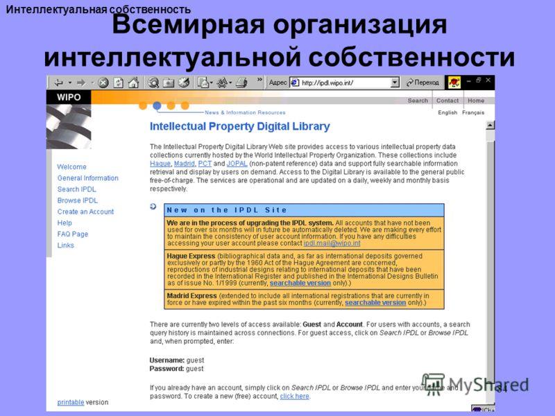 84 Всемирная организация интеллектуальной собственности Интеллектуальная собственность