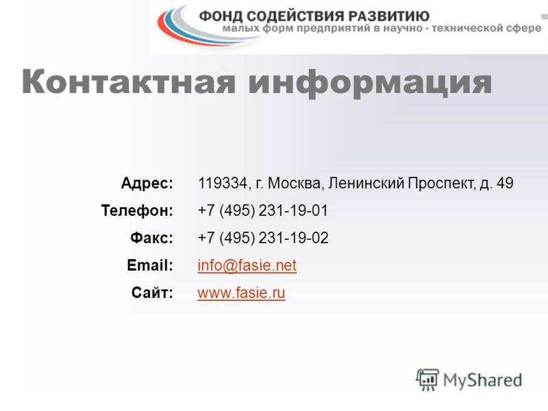 Контактная информация Адрес: Телефон: Факс: Email: Сайт: 119334, г. Москва, Ленинский Проспект, д. 49 +7 (495) 231-19-01 +7 (495) 231-19-02 info@fasie.net www.fasie.ru