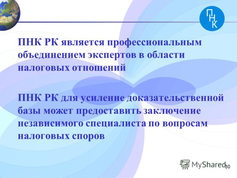 ПНК РК является профессиональным объединением экспертов в области налоговых отношений ПНК РК для усиление доказательственной базы может предоставить заключение независимого специалиста по вопросам налоговых споров 30