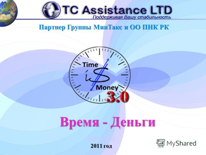 tca@tca.kz 2011 год Партнер Группы МинТакс и ОО ПНК РК Время - Деньги