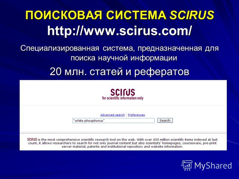 ПОИСКОВАЯ СИСТЕМА SCIRUS http://www.scirus.com/ Специализированная система, предназначенная для поиска научной информации 20 млн. статей и рефератов