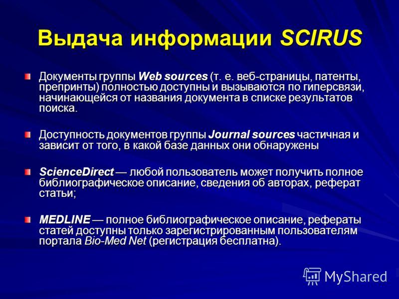 Выдача информации SCIRUS Документы группы Web sources (т. е. веб-страницы, патенты, препринты) полностью доступны и вызываются по гиперсвязи, начинающейся от названия документа в списке результатов поиска. Доступность документов группы Journal source