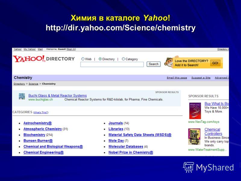 Химия в каталоге Yahoo! http://dir.yahoo.com/Science/chemistry