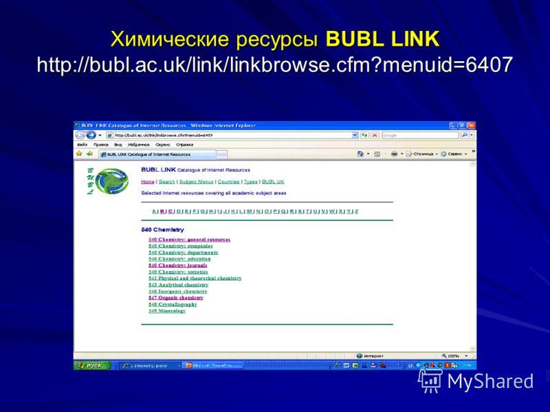 Химические ресурсы BUBL LINK http://bubl.ac.uk/link/linkbrowse.cfm?menuid=6407