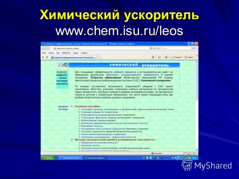 Химический ускоритель www.chem.isu.ru/leos