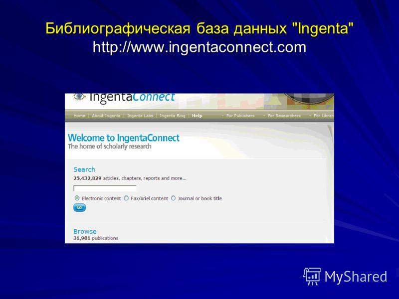 Библиографическая база данных Ingenta http://www.ingentaconnect.com