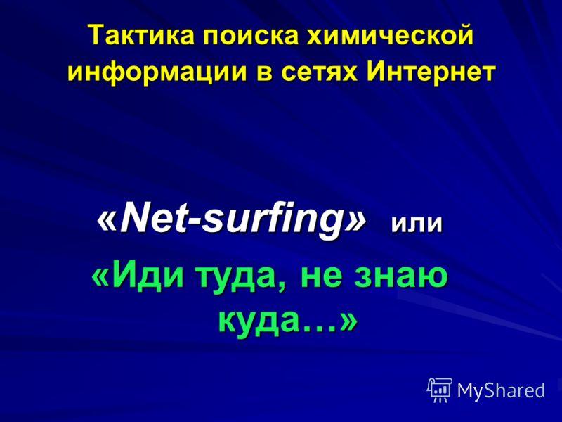 Тактика поиска химической информации в сетях Интернет «Net-surfing» или «Иди туда, не знаю куда…»