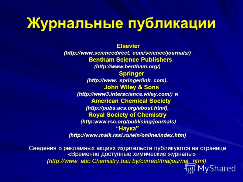 Журнальные публикации Elsevier Elsevier (http://www.sciencedirect. com/science/journals/) Bentham Science Publishers Bentham Science Publishers (http://www.bentham.org/) Springer Springer (http://www. springerlink. com). John Wiley & Sons John Wiley