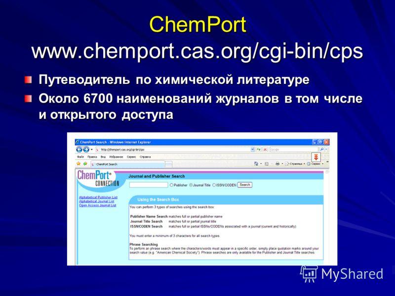 ChemPort www.chemport.cas.org/cgi-bin/cps Путеводитель по химической литературе Около 6700 наименований журналов в том числе и открытого доступа