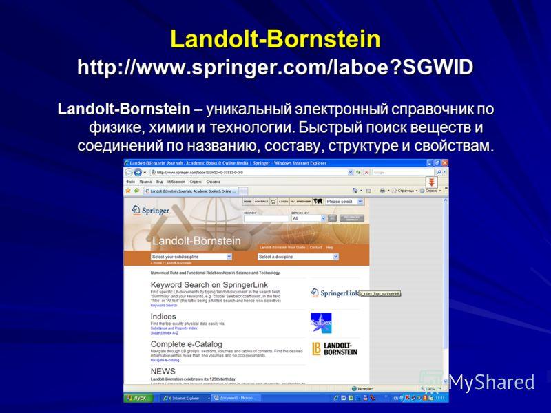 Landolt-Bornstein http://www.springer.com/laboe?SGWID Landolt-Bornstein – уникальный электронный справочник по физике, химии и технологии. Быстрый поиск веществ и соединений по названию, составу, структуре и свойствам.