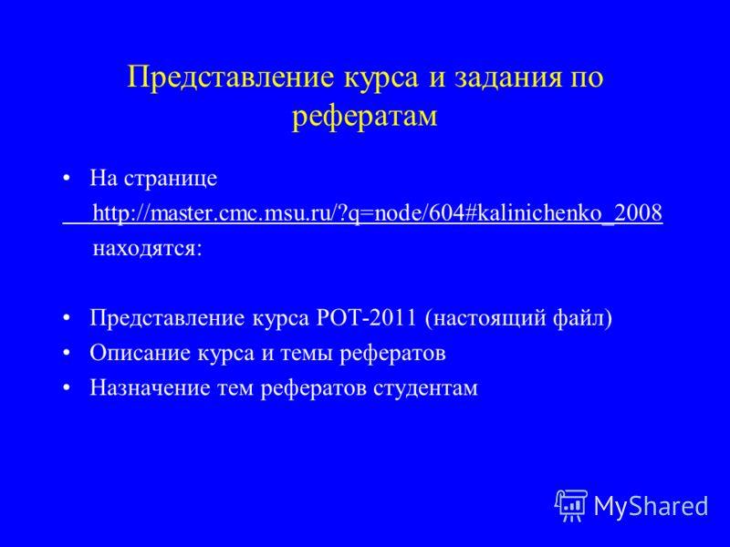 Представление курса и задания по рефератам На странице http://master.cmc.msu.ru/?q=node/604#kalinichenko_2008 находятся: Представление курса РОТ-2011 (настоящий файл) Описание курса и темы рефератов Назначение тем рефератов студентам