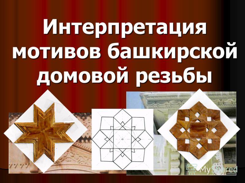 Интерпретация мотивов башкирской домовой резьбы