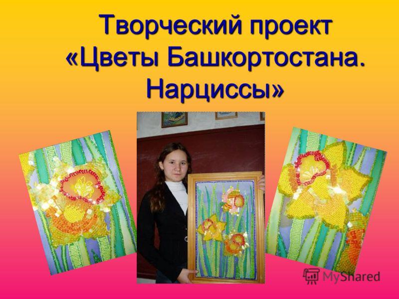 Творческий проект «Цветы Башкортостана. Нарциссы»