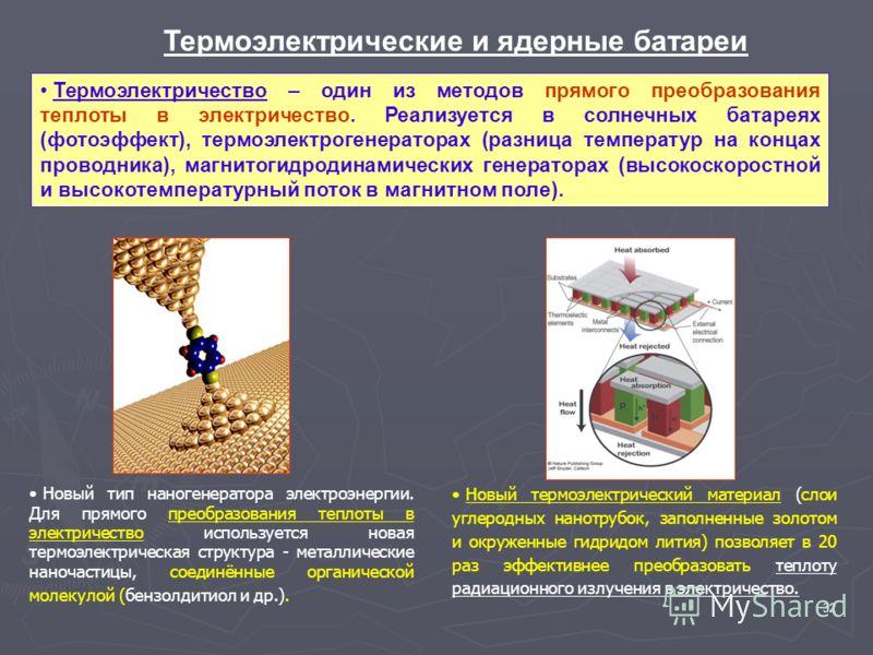 32 Термоэлектричество – один из методов прямого преобразования теплоты в электричество. Реализуется в солнечных батареях (фотоэффект), термоэлектрогенераторах (разница температур на концах проводника), магнитогидродинамических генераторах (высокоскор