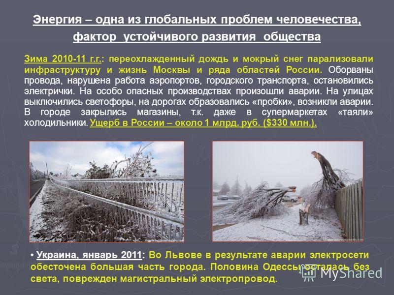 Зима 2010-11 г.г.: переохлажденный дождь и мокрый снег парализовали инфраструктуру и жизнь Москвы и ряда областей России. Оборваны провода, нарушена работа аэропортов, городского транспорта, остановились электрички. На особо опасных производствах про