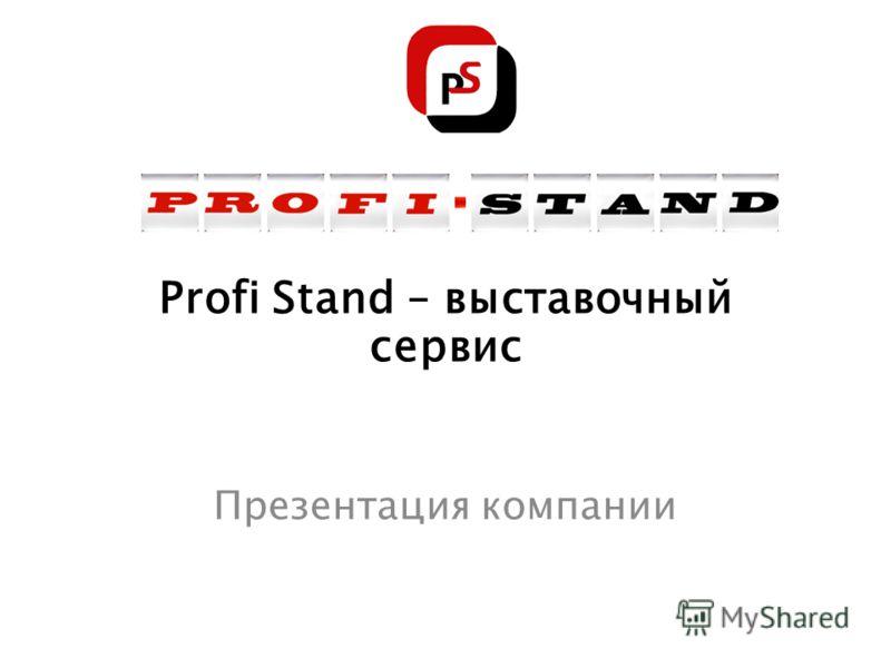 Profi Stand – выставочный сервис Презентация компании