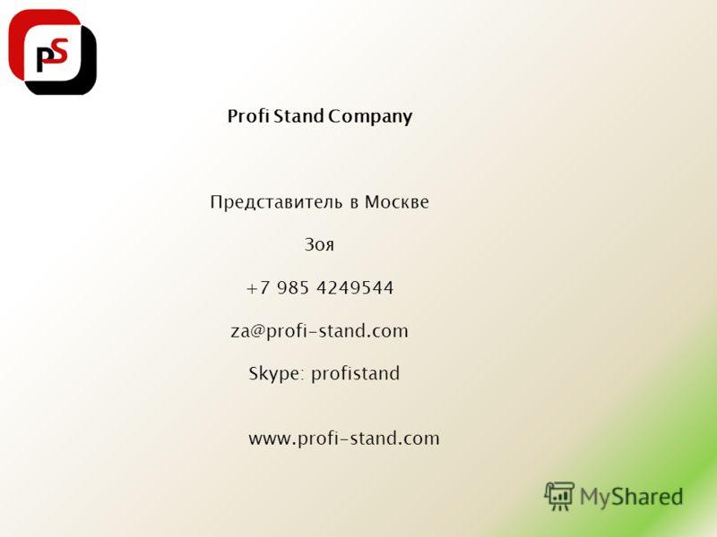Profi Stand Company Представитель в Москве Зоя +7 985 4249544 za@profi-stand.com Skype: profistand www.profi-stand.com